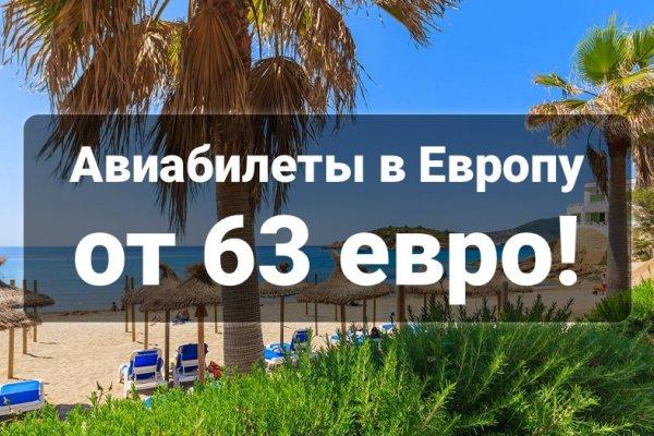 Лучшее за неделю: ТОП-7 авиапредложений от 63 евро!