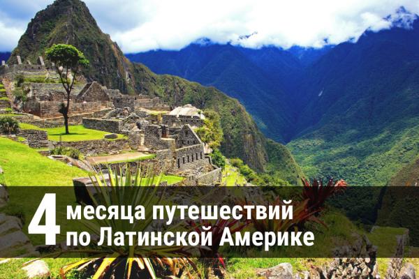 Латинская Америка: 6 самых ярких впечатлений от Мачу-Пикчу до Салар-де-Уюни