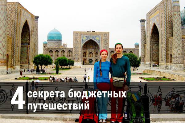 65 стран за 6 лет: Два автостопщика о том, как им удается все время путешествовать