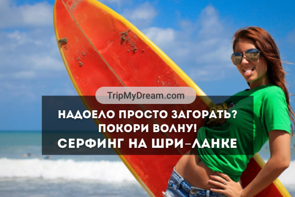 Покорить волну на серфе: как устроить самый крутой отпуск в своей жизни?