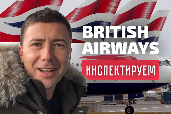 БЛОГ: инспекция British Airways