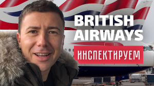 БЛОГ: инспекция British Airways