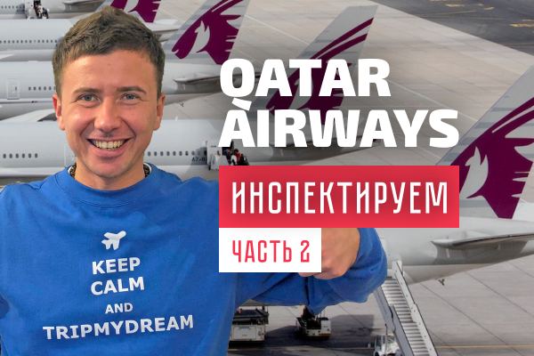 БЛОГ: инспекция Qatar Airways. Часть 2