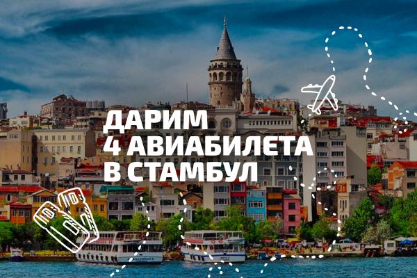 Жизнь в Испании: Барселона + дарим 4 авиабилета от Turkish Airlines
