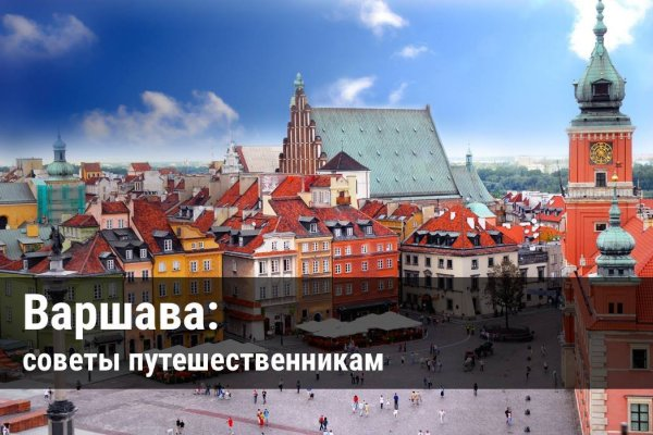 Все самое важное о Варшаве в одной статье