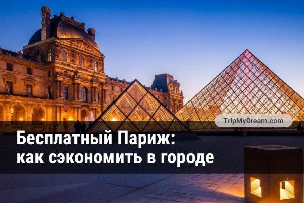 Бесплатный Париж: все способы сэкономить
