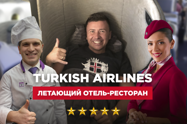 Инспекция бизнес-класса Turkish Airlines. Дарим билет в Стамбул!