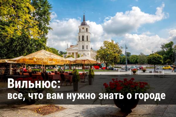 Путешествие в Вильнюс: советы туристам