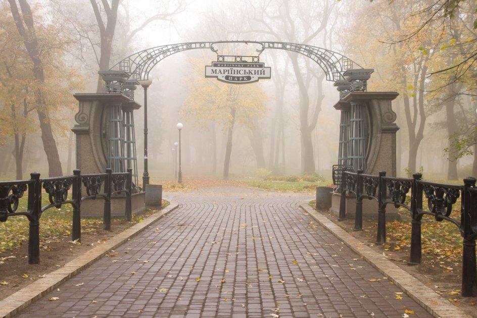 Вход в Мариинский парк в тумане осенью, Киев