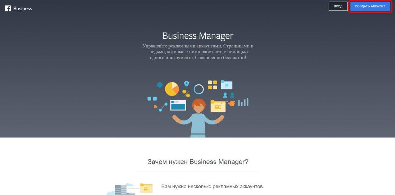 Регистрация в Facebook Business Manager
