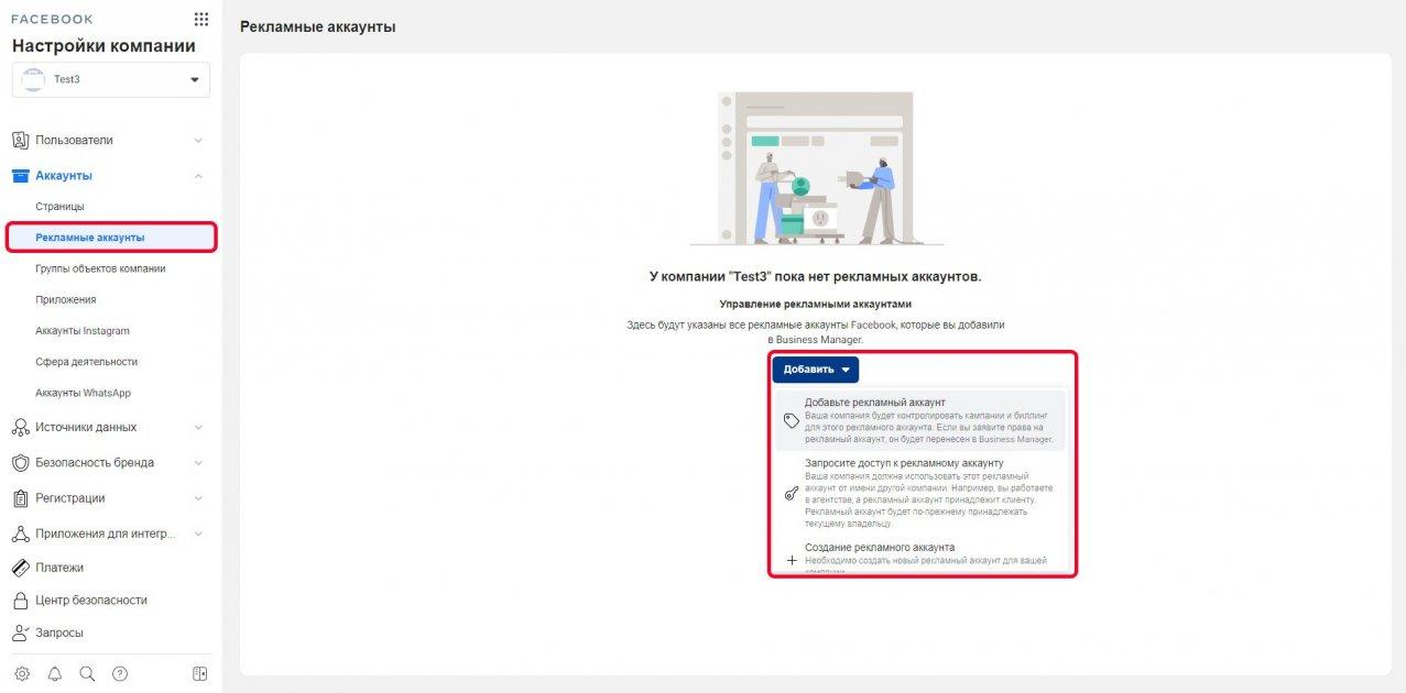 Как добавить рекламный аккаунт в Facebook Business Manager