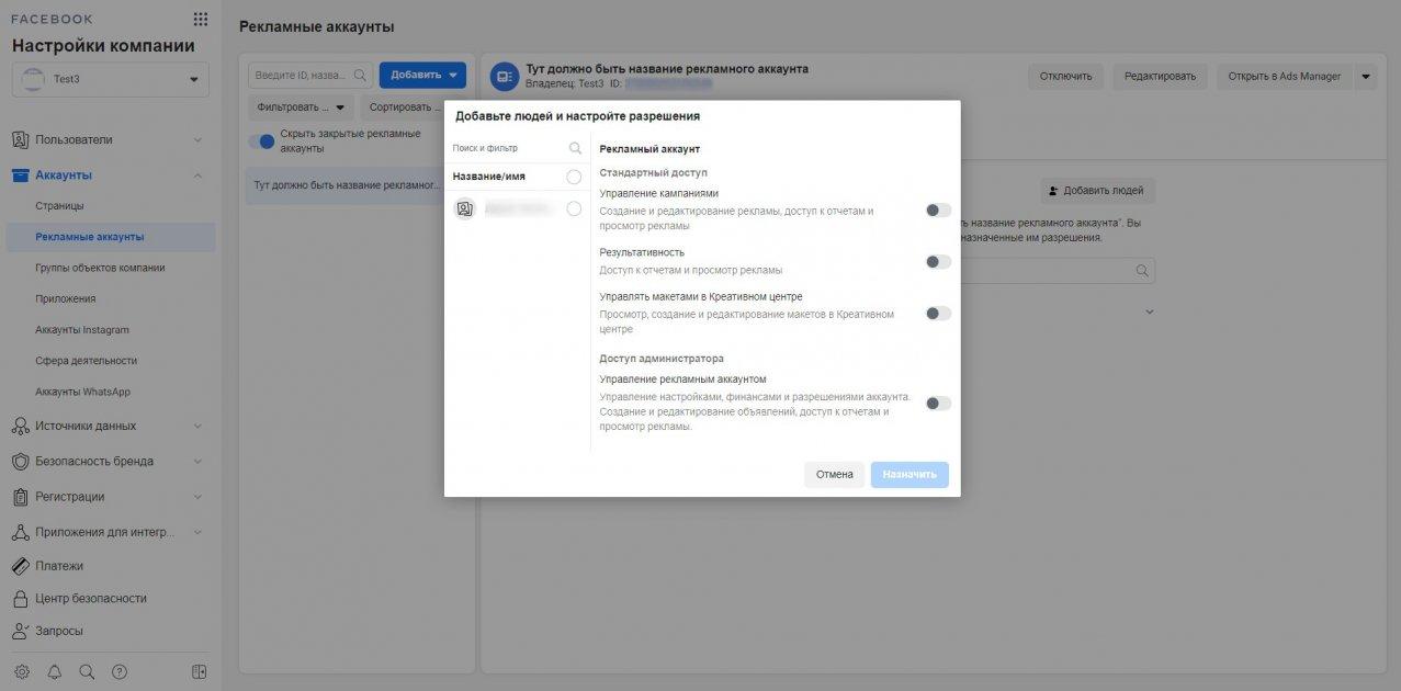 Настройка доступов и разрешений в Бизнес Менеджере Фейсбук