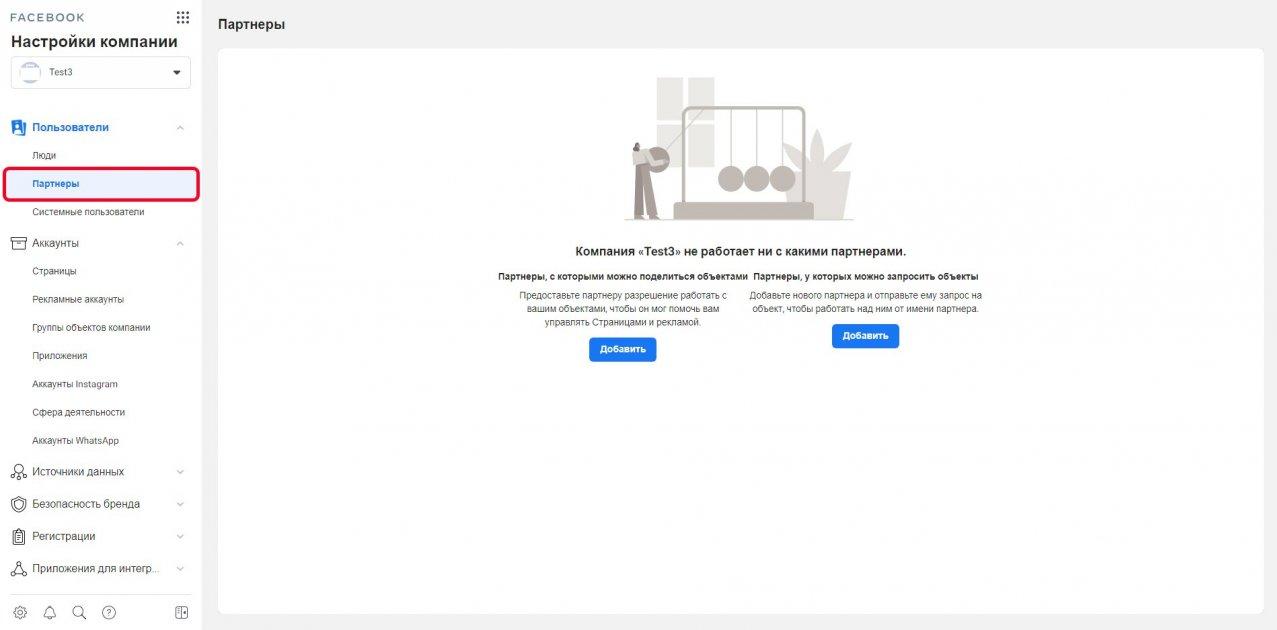 Партнерский доступ в Фейсбук Business Manager
