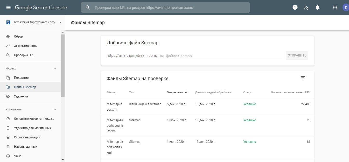 Где загружать sitemap.xml в Google Search Console