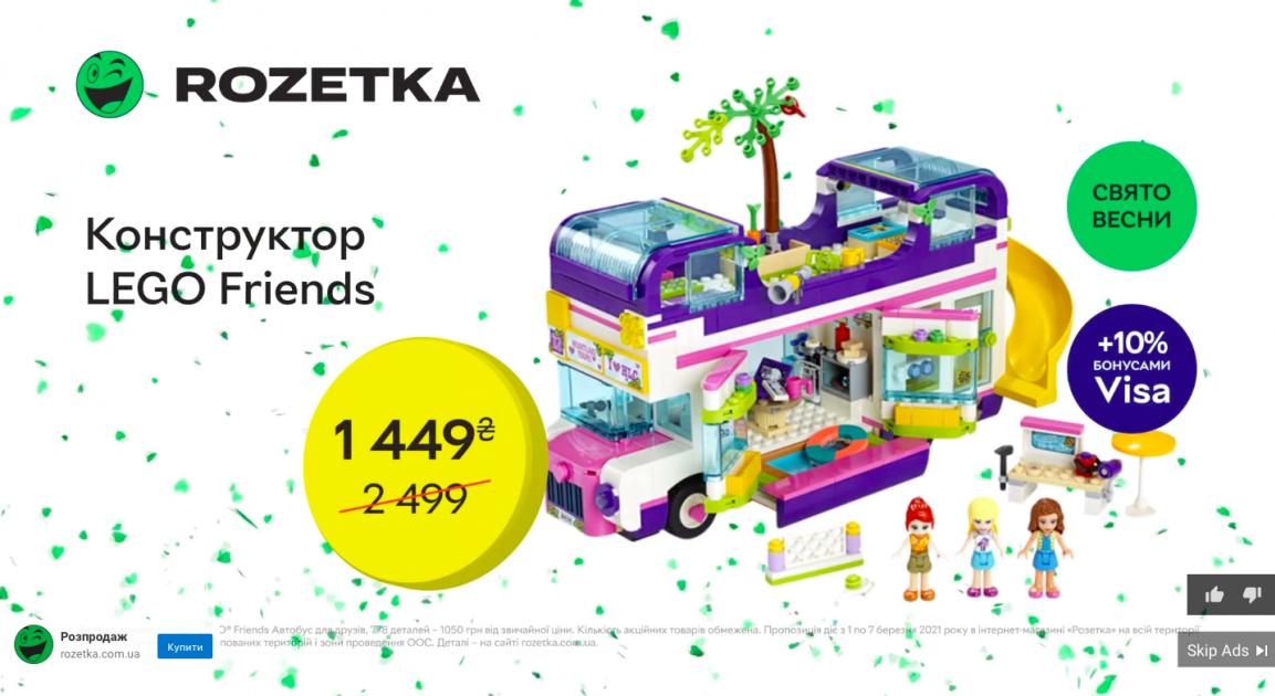 Пример рекламы Rozetka в Ютубе
