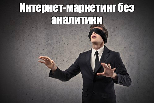 мем об интернет-маркетинге